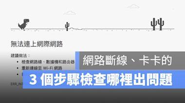 中華電信斷線、網路卡卡很不穩怎麼辦?檢查這 3 個地方抓出問題 - 蘋果仁 - iPhone/iOS/好物推薦科技媒體