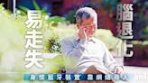 腦退化症患者易走失 電子裝置助尋回 - 香港健康新聞 | 最新健康消息 | 都市健康快訊 - am730