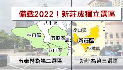 快新聞/備戰2022! 新莊成獨立選區將牽動新北議員席次版圖