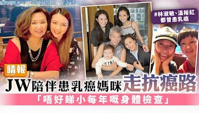 JW陪伴患乳癌媽咪走抗癌路 「唔好睇小每年嘅身體檢查」 - 晴報 - 娛樂 - 中港台