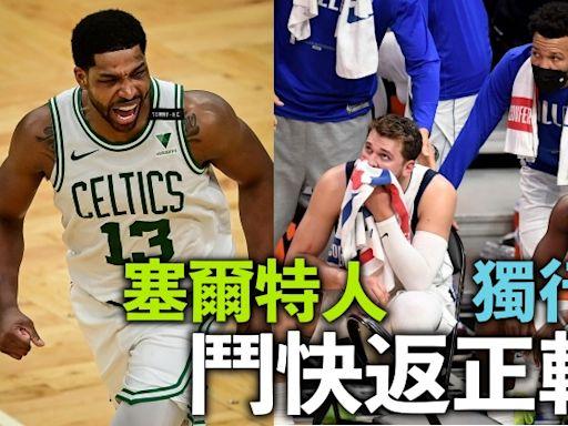 【NBA季後賽】大破大立求贏冠軍 塞爾特人、獨行俠鬥快返正軌(畢寫籃球)