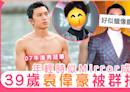 袁偉豪被群插走樣!網民:佢後生時好似姜濤 | 娛樂 | Sundaykiss 香港親子育兒資訊共享平台