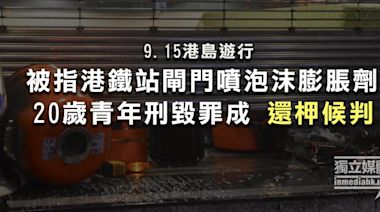 被指港鐵站閘門噴泡沫膨脹劑 20歲青年刑毀罪成 還柙候判 | 獨媒報導 | 獨立媒體