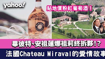 畢彼特、安祖蓮娜祖莉終拆夥!?法國Chateau Miraval酒莊的愛情故事