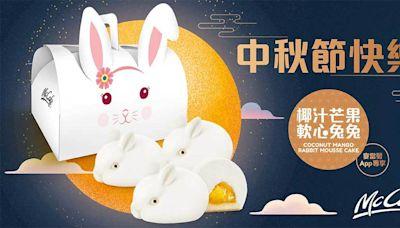 【麥當勞新品】麥當勞中秋節限定推出新品 McCafé椰汁芒果軟心兔兔/紫薯Mochi魔薯特飲   U Food 香港餐廳及飲食資訊優惠網站
