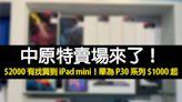 中原特賣場來了!$2000 有找買到 iPad mini!華為 P30 系列 $1000 起