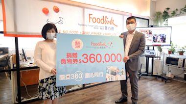 【優品360】優品360夥膳心連基金派600個福袋及7200張食物券 - 香港經濟日報 - 即時新聞頻道 - 即市財經 - 股市