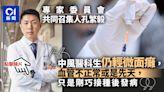 孔繁毅:中風醫科生腦血管有不正常 青年兩種藥物敏感應諮詢醫生
