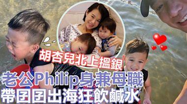 【身兼母職】胡杏兒北上搵銀 老公Philip帶囝囝出海狂飲鹹水