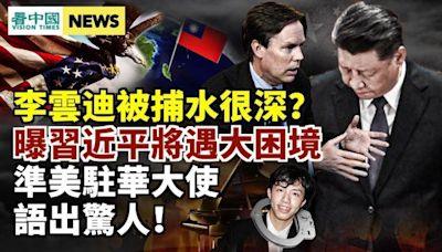 前趙紫陽智囊曝習近平將遇大困境!北京不武統台灣?(視頻) - - 美洲