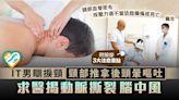 按摩推拿︳IT男瞓捩頸頸部推拿後頭暈嘔吐 求醫揭動脈撕裂腦中風︳按摩3大重點 - 晴報 - 健康 - 生活健康