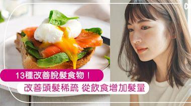 13款防脫髮食物推薦|頭髮稀疏怎麼辦?這些超級食物有助改善脫髮增加髮量 | Cosmopolitan HK