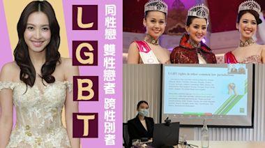 索港姐朱千雪做大律師關注LGBT性別平權 | 蘋果日報