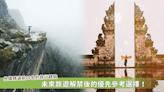 旅行不只是吃美食、拍美照!旅遊解禁後最推的10個旅行體驗