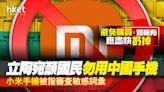 【小米1810】立陶宛籲國民勿用中國手機 小米歐洲銷售手機被指審查敏感詞彙、股價逆市跌近2% - 香港經濟日報 - 即時新聞頻道 - 即市財經 - 股市