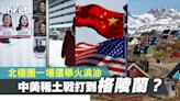 中美稀土戰打到格陵蘭?北極圈一場選舉為此火澆油 - 香港經濟日報 - 中國頻道 - 國情動向