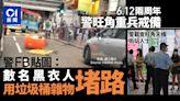 6.12兩周年|警旺角重兵戒備截查街站 譴責黑衣人垃圾桶堵路