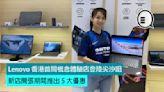 Lenovo 香港首間概念體驗店登陸尖沙咀,新店開張期間推出 5 大優惠 - Qooah