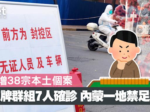 【內地疫情】昨增38宗本土個案 內蒙古額濟納旗禁足抗疫 - 香港經濟日報 - 中國頻道 - 社會熱點