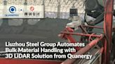 柳州鋼鐵集團利用Quanergy的3D 激光雷達自動處理散裝物料   蕃新聞