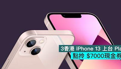 3香港 iPhone 13 上台 Plan,點拎 $7000現金券?