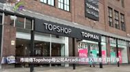 兩年不到又瀕臨破產,昔日英國高街潮牌Topshop命懸一線