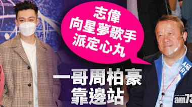志偉向星夢歌手派定心丸 周柏豪靠邊站 - 今日娛樂新聞 | 香港即時娛樂報道 | 最新娛樂消息 - am730