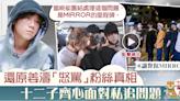 【調教你MIRROR】十二子團結解決私追問題 還原姜濤「怒罵」粉絲始末【有片】 - 香港經濟日報 - TOPick - 娛樂