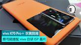 vivo X70 Pro+ 水貨到港,蔡司認證配 vivo 自研 ISP 晶片 - Qooah