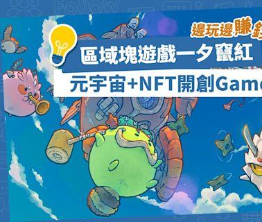讓你邊玩邊賺錢!區域塊遊戲一夕竄紅!元宇宙+NFT開創GameFi新商機! | 方展策-智城物語
