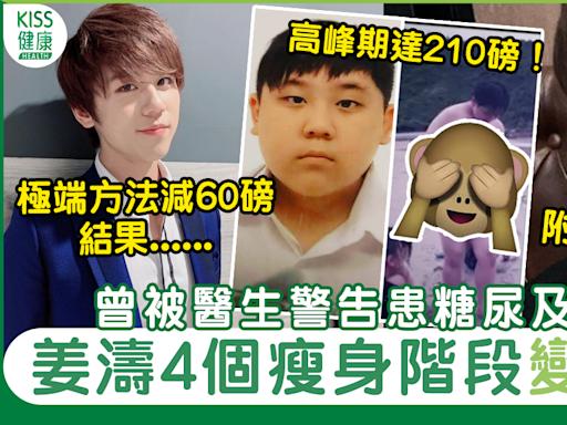 姜濤曾被醫生警告會患糖尿病 4個瘦身階段由210磅變萬人迷 | 健康 | Sundaykiss 香港親子育兒資訊共享平台