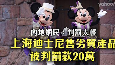 上海迪士尼售劣質產品 被判罰款20萬