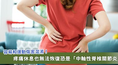 運動過度 背痛、腰痛 ? 風免科醫師:長期背痛且休息沒用 恐為中軸性脊椎關節炎