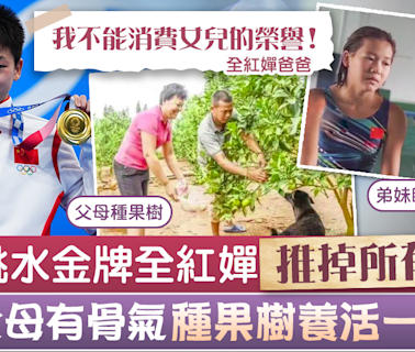 【跳水新星】奧運跳水金牌全紅嬋推掉所有廣告 農村父母有骨氣種果樹養活一家7口 - 香港經濟日報 - TOPick - 親子 - 親子資訊