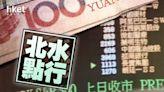 【恒指夜期+ADR】夜期收市升131點 騰訊ADR靠穩 北水吸資9億買吉利 20億再沽騰訊(不斷更新) - 香港經濟日報 - 即時新聞頻道 - 即市財經 - 股市