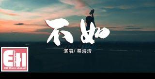 秦海清 - 不如『不如我們擁抱後分手,不如眼淚有空偷偷流。』【動態歌詞Lyrics】