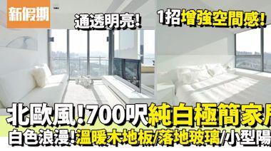 全白簡約家居設計!700呎馬鞍山單位 通透明亮+落地玻璃窗!一個細節增強層次感|家居七巧板 | 生活 | 新假期
