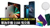 網店限時!11 吋 iPad Pro 即減 $1300!華為手機 $588 有交易
