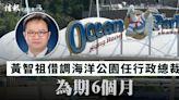 信報即時新聞 -- 黃智祖借調海洋公園任行政總裁 為期6個月