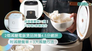 消委會推介2款減醣電飯煲|營養師公開亞洲人專屬減醣減肥餐單!半年減30磅不復胖 | Cosmopolitan HK