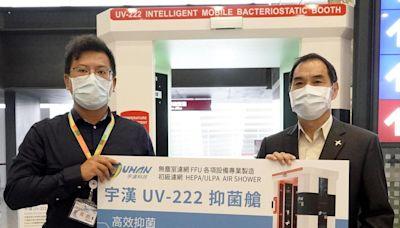 影/桃機國境線防疫再添利器 科技公司捐贈智能抑菌艙