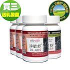 DL-ABS淨敏舒 私密專用乳酸菌蔓越莓膠囊-3瓶贈品組