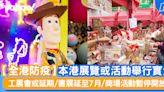 【全港防疫】本港展覽或活動舉行實況 工展會延期/書展延至7月/商場活動暫停開放
