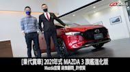 [業代賞車]MAZDA 3 旗艦進化版-Mazda宜蘭銷售顧問_許懷賢