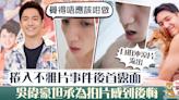 【開心速遞】捲不雅片風波後首露面 吳偉豪為拍片剖白:我唔應該拍 - 香港經濟日報 - TOPick - 娛樂