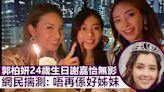 郭柏妍24歲生日謝嘉怡無影 網民揣測:唔再係好姊妹