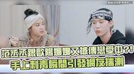 范丞丞跟歐陽娜娜又被傳戀愛中?! 手上刺青瞬間引發網友揣測