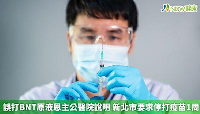 誤打BNT原液恩主公醫院說明 新北市要求停打疫苗1周