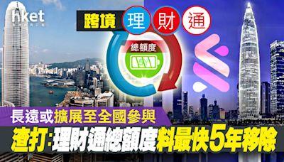 【跨境理財通】渣打:總額度料最快5年移除 長遠或擴展至全國參與 - 香港經濟日報 - 即時新聞頻道 - 即市財經 - 股市
