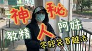 岑樂怡和你Green妹媽教買餸零膠袋\有字幕/